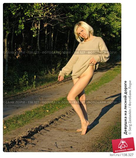 Девушка на лесной дороге, фото № 138327, снято 18 сентября 2005 г. (c) Serg Zastavkin / Фотобанк Лори