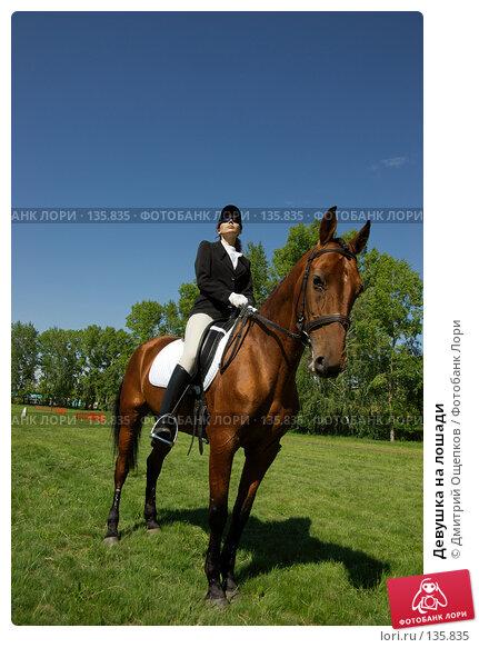 Девушка на лошади, фото № 135835, снято 11 июня 2007 г. (c) Дмитрий Ощепков / Фотобанк Лори
