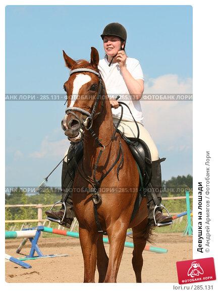 Девушка на лошади, фото № 285131, снято 8 июля 2006 г. (c) Андрей Армягов / Фотобанк Лори