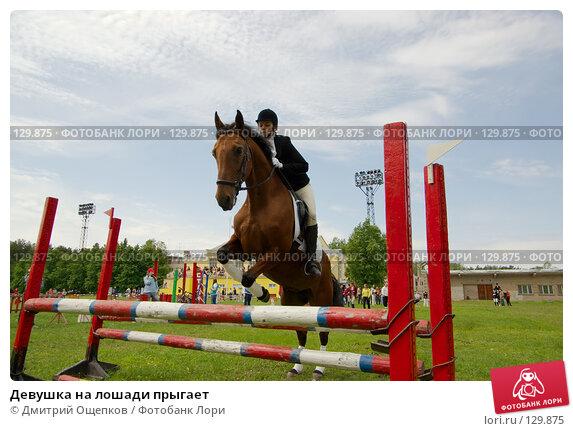 Купить «Девушка на лошади прыгает», фото № 129875, снято 12 июня 2007 г. (c) Дмитрий Ощепков / Фотобанк Лори