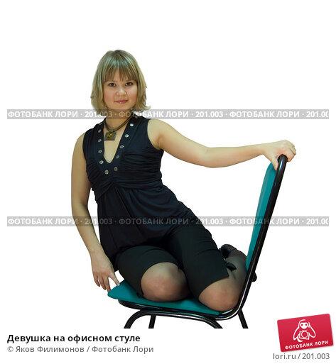 Девушка на офисном стуле, фото № 201003, снято 10 февраля 2008 г. (c) Яков Филимонов / Фотобанк Лори
