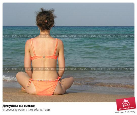 Купить «Девушка на пляже», фото № 116755, снято 5 января 2006 г. (c) Losevsky Pavel / Фотобанк Лори