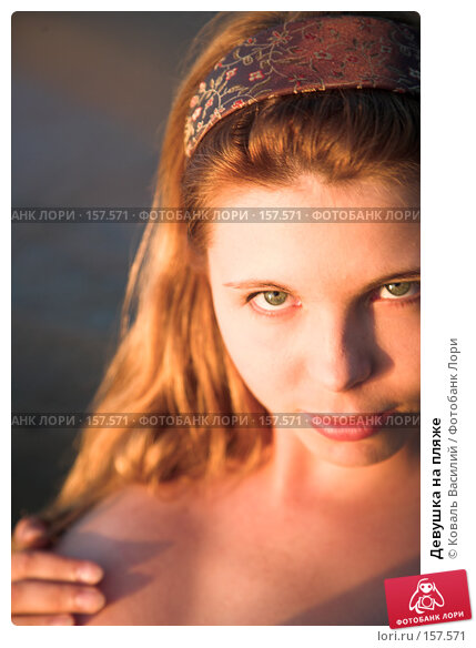 Девушка на пляже, фото № 157571, снято 8 августа 2007 г. (c) Коваль Василий / Фотобанк Лори