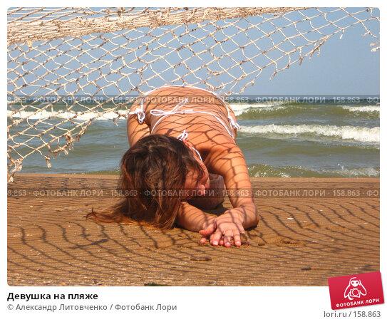 Купить «Девушка на пляже», фото № 158863, снято 12 сентября 2007 г. (c) Александр Литовченко / Фотобанк Лори