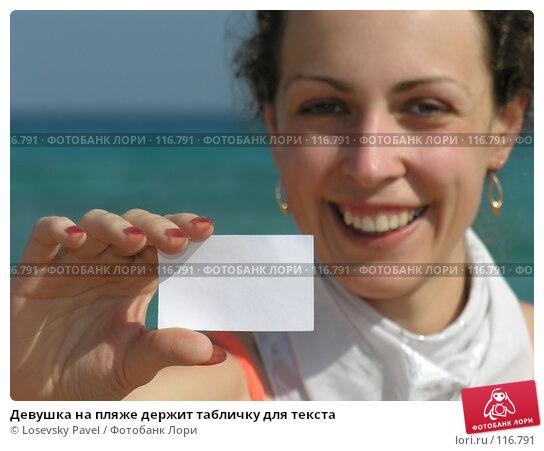 Девушка на пляже держит табличку для текста, фото № 116791, снято 7 января 2006 г. (c) Losevsky Pavel / Фотобанк Лори
