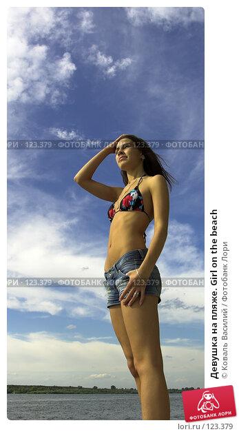Девушка на пляже. Girl on the beach, фото № 123379, снято 21 августа 2017 г. (c) Коваль Василий / Фотобанк Лори