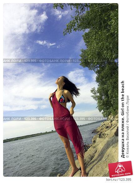 Девушка на пляже. Girl on the beach, фото № 123395, снято 22 мая 2017 г. (c) Коваль Василий / Фотобанк Лори