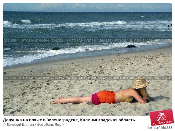 Девушка на пляже в Зеленоградске, Калининградская область, фото № 266355, снято 29 июля 2007 г. (c) Валерий Шанин / Фотобанк Лори
