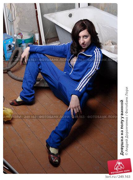Девушка на полу у ванной, фото № 249163, снято 27 января 2007 г. (c) Андрей Доронченко / Фотобанк Лори