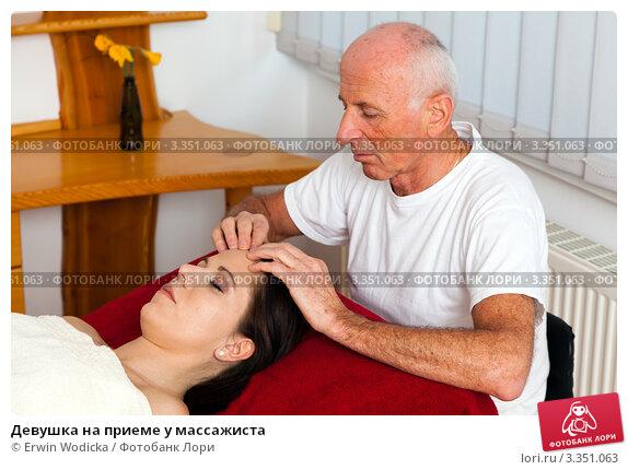у массажиста на приеме фото
