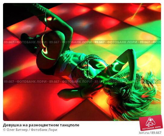 Девушка на разноцветном танцполе, фото № 89667, снято 17 января 2006 г. (c) Олег Битнер / Фотобанк Лори