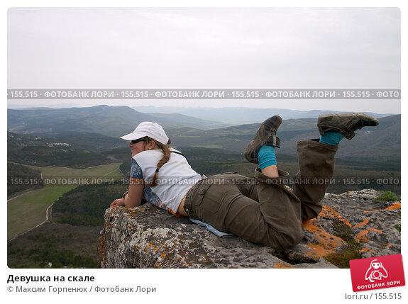 Девушка на скале, фото № 155515, снято 6 мая 2007 г. (c) Максим Горпенюк / Фотобанк Лори