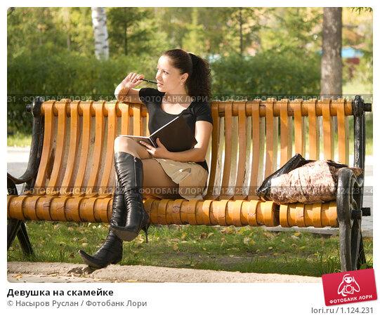 Ебет девку в парке на скамейке видео извиняюсь
