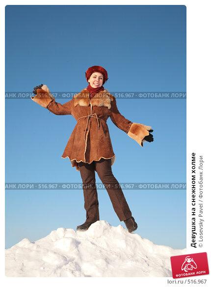 Купить «Девушка на снежном холме», фото № 516967, снято 21 мая 2018 г. (c) Losevsky Pavel / Фотобанк Лори