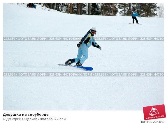 Девушка на сноуборде, фото № 228639, снято 18 марта 2007 г. (c) Дмитрий Ощепков / Фотобанк Лори