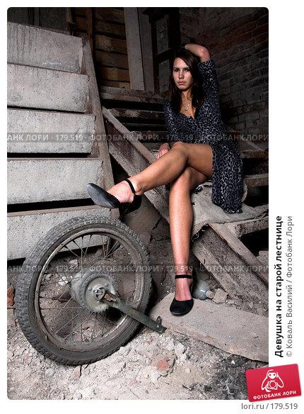 Девушка на старой лестнице, фото № 179519, снято 25 августа 2007 г. (c) Коваль Василий / Фотобанк Лори