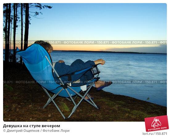Девушка на стуле вечером, фото № 150871, снято 24 июня 2007 г. (c) Дмитрий Ощепков / Фотобанк Лори