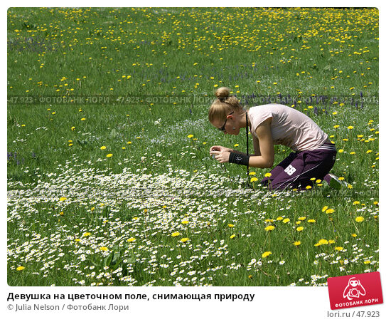 Девушка на цветочном поле, снимающая природу, фото № 47923, снято 19 мая 2007 г. (c) Julia Nelson / Фотобанк Лори