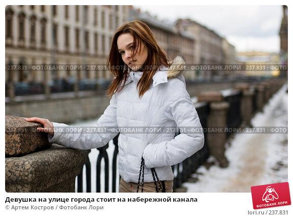 Девушка на улице города стоит на набережной канала, фото № 237831, снято 28 марта 2008 г. (c) Артем Костров / Фотобанк Лори