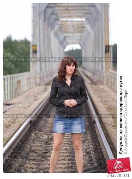 Девушка на железнодорожных путях, фото № 81391, снято 19 августа 2007 г. (c) Андрей Старостин / Фотобанк Лори