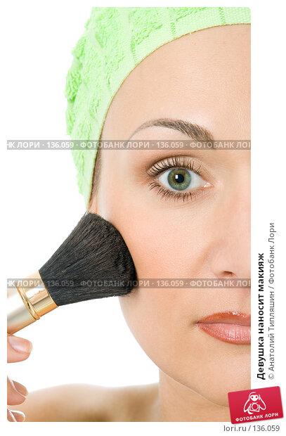 Купить «Девушка наносит макияж», фото № 136059, снято 27 октября 2007 г. (c) Анатолий Типляшин / Фотобанк Лори