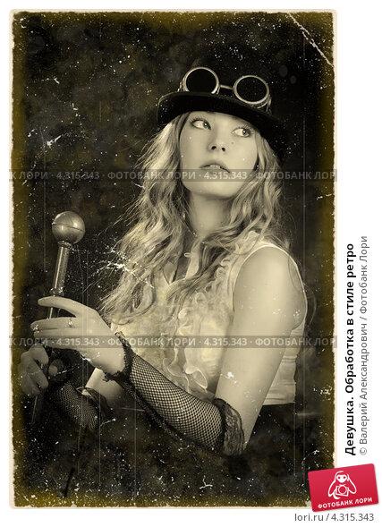 Девушка. Обработка в стиле ретро. Стоковое фото, фотограф Валерий Александрович / Фотобанк Лори