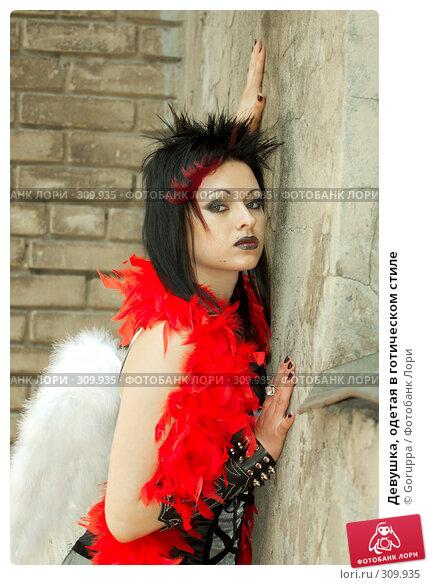 Купить «Девушка, одетая в готическом стиле», фото № 309935, снято 1 июня 2008 г. (c) Goruppa / Фотобанк Лори