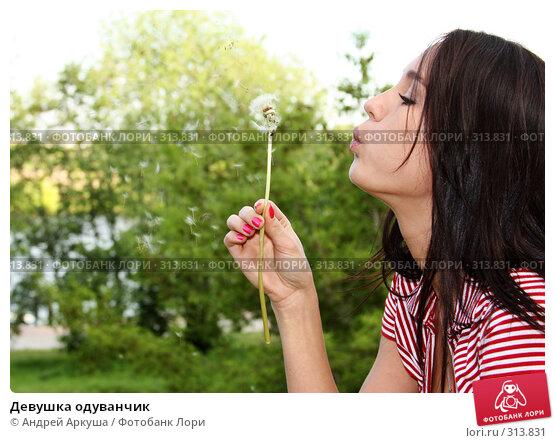 Девушка одуванчик, фото № 313831, снято 29 мая 2008 г. (c) Андрей Аркуша / Фотобанк Лори