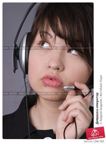 Девушка-оператор, фото № 256143, снято 2 мая 2007 г. (c) Андрей Андреев / Фотобанк Лори