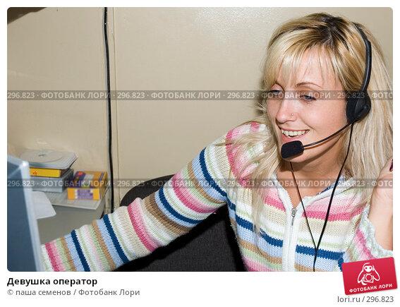 Купить «Девушка оператор», фото № 296823, снято 12 мая 2007 г. (c) паша семенов / Фотобанк Лори