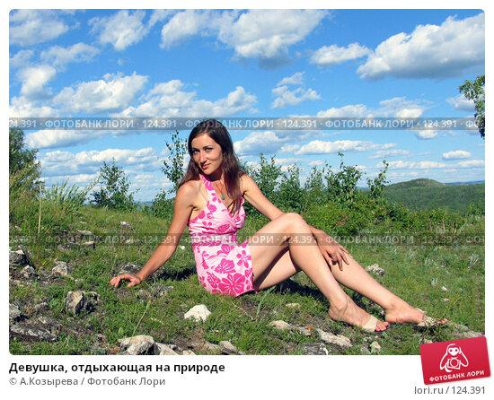 Девушка, отдыхающая на природе, фото № 124391, снято 11 августа 2007 г. (c) A.Козырева / Фотобанк Лори