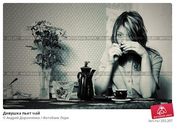 Девушка пьет чай, фото № 253207, снято 26 июля 2017 г. (c) Андрей Доронченко / Фотобанк Лори