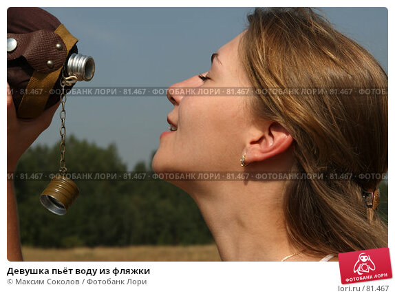 Девушка пьёт воду из фляжки, фото № 81467, снято 16 августа 2007 г. (c) Максим Соколов / Фотобанк Лори