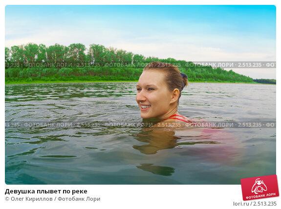 Девушка плывет по реке; фото № 2513235, фотограф Олег ...: http://lori.ru/2513235