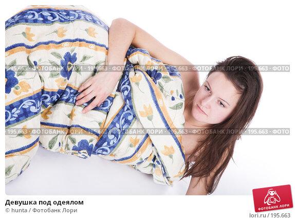 Девушка под одеялом, фото № 195663, снято 11 ноября 2007 г. (c) hunta / Фотобанк Лори