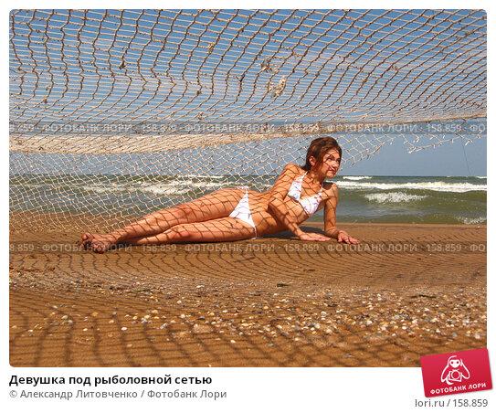 Девушка под рыболовной сетью, фото № 158859, снято 12 сентября 2007 г. (c) Александр Литовченко / Фотобанк Лори