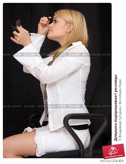 Девушка подкрашивает ресницы, фото № 274459, снято 4 мая 2008 г. (c) Владимир Гуторов / Фотобанк Лори