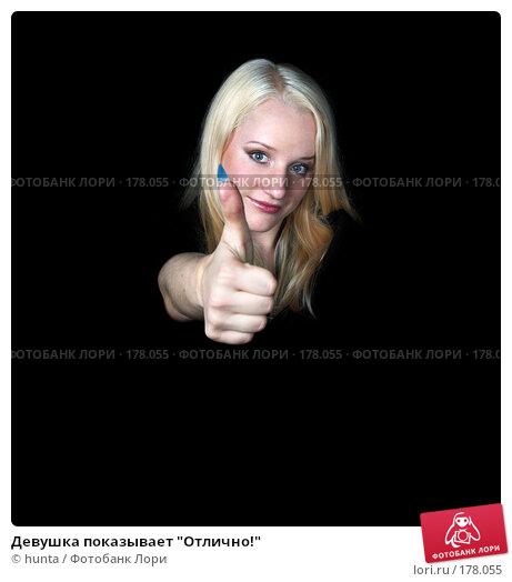 """Девушка показывает """"Отлично!"""", фото № 178055, снято 21 октября 2007 г. (c) hunta / Фотобанк Лори"""