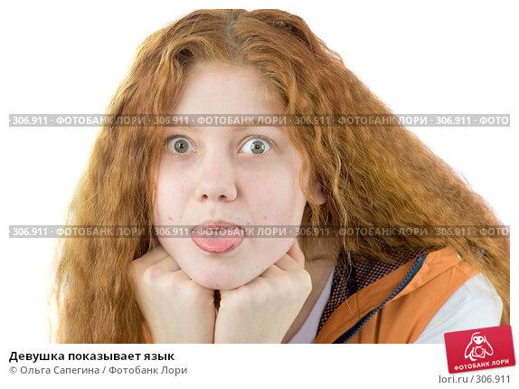 Девушка показывает язык, фото № 306911, снято 7 апреля 2008 г. (c) Ольга Сапегина / Фотобанк Лори