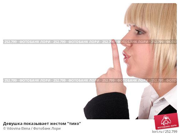 """Девушка показывает жестом """"тихо"""", фото № 252799, снято 17 января 2008 г. (c) Vdovina Elena / Фотобанк Лори"""