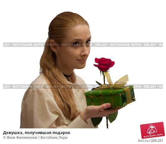 Девушка, получившая подарок, фото № 200251, снято 8 февраля 2008 г. (c) Яков Филимонов / Фотобанк Лори