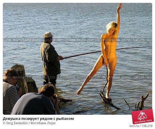 Девушка позирует рядом с рыбаком, фото № 138219, снято 18 сентября 2005 г. (c) Serg Zastavkin / Фотобанк Лори