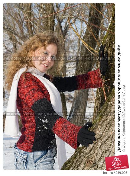 Купить «Девушка позирует у дерева хорошим зимним днём», фото № 219095, снято 16 февраля 2008 г. (c) Федор Королевский / Фотобанк Лори
