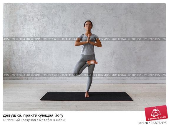 Купить «Девушка, практикующая йогу», фото № 21897495, снято 9 февраля 2016 г. (c) Евгений Глазунов / Фотобанк Лори