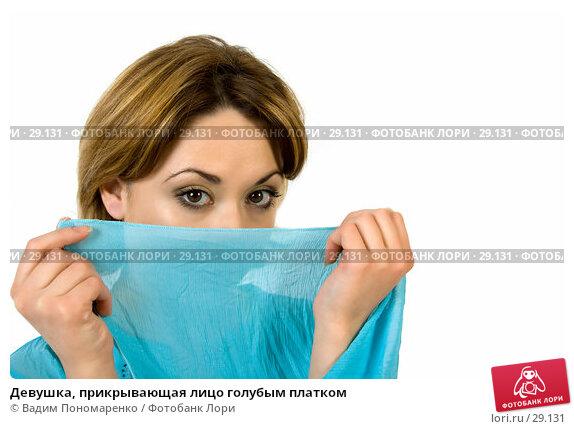 Девушка, прикрывающая лицо голубым платком, фото № 29131, снято 24 марта 2007 г. (c) Вадим Пономаренко / Фотобанк Лори