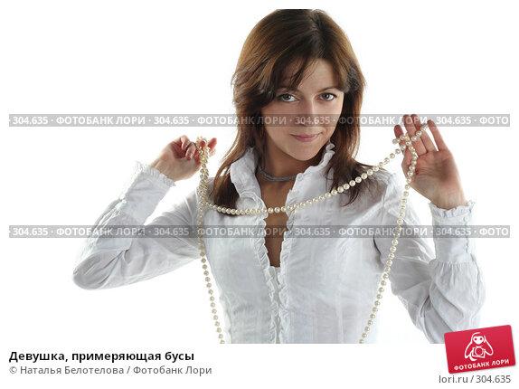 Купить «Девушка, примеряющая бусы», фото № 304635, снято 31 мая 2008 г. (c) Наталья Белотелова / Фотобанк Лори