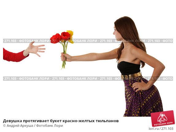 Девушка протягивает букет красно-желтых тюльпанов, фото № 271103, снято 23 апреля 2008 г. (c) Андрей Аркуша / Фотобанк Лори