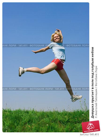 Девушка прыгает в поле под голубым небом, фото № 141411, снято 14 июля 2007 г. (c) Анатолий Типляшин / Фотобанк Лори