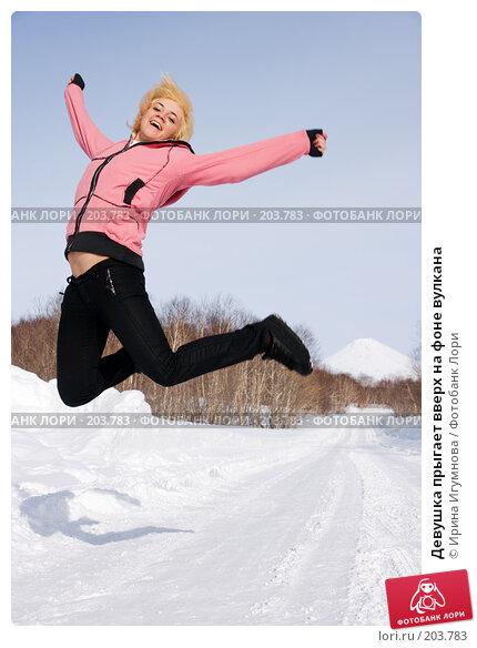 Девушка прыгает вверх на фоне вулкана, фото № 203783, снято 9 февраля 2008 г. (c) Ирина Игумнова / Фотобанк Лори