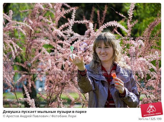 Девушка пускает мыльные пузыри в парке, фото № 325199, снято 9 мая 2008 г. (c) Арестов Андрей Павлович / Фотобанк Лори